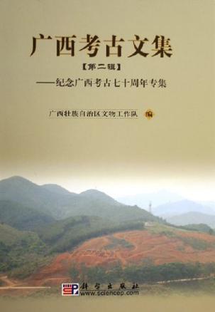 广西考古文集(第二辑)