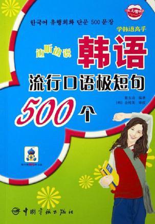 边听边说韩语流行口语极短句500个