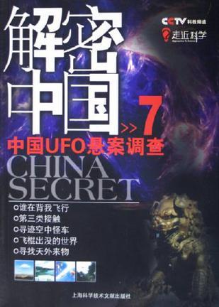CCTV解密中国7·中国UFO悬案调查