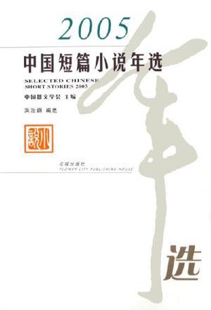 2005中国短篇小说年选