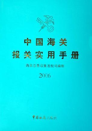 中国海关报关实用手册。2006