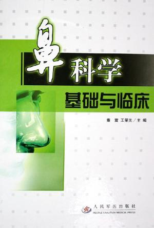 鼻科学基础与临床