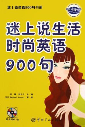 迷上说生活时尚英语900句