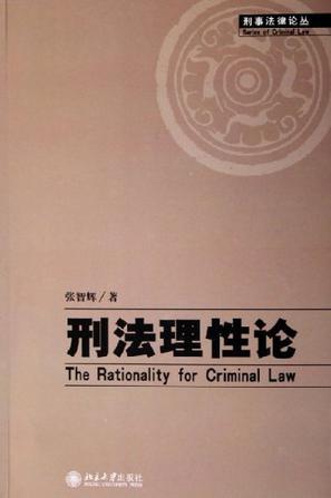 刑法理性论