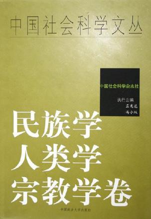 中国社会科学文丛·民族学、人类学、宗教学卷
