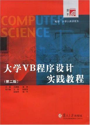 大学VB程序设计实践教程