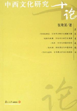中西文化研究十论