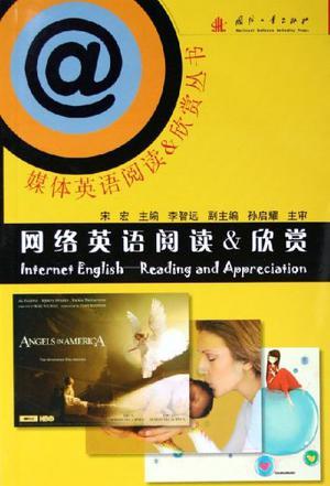网络英语阅读&欣赏