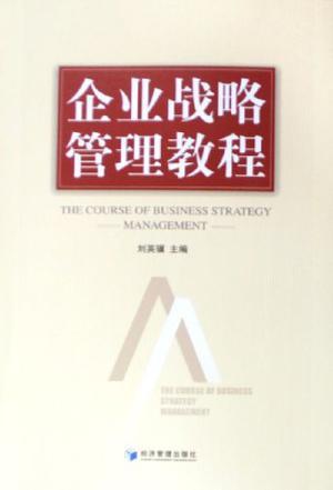 企业战略管理教程