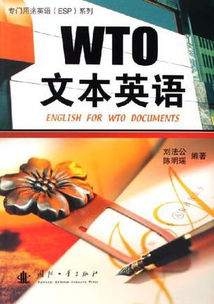 WTO文本英语