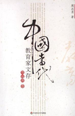 中国当代教育家文存