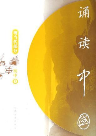 诵读中国·初中卷·现当代部分