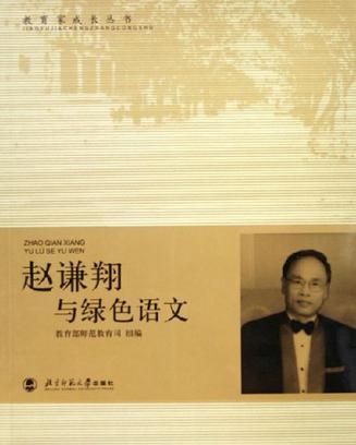 赵谦翔与绿色语文
