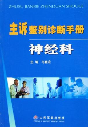 主诉鉴别诊断手册·神经科