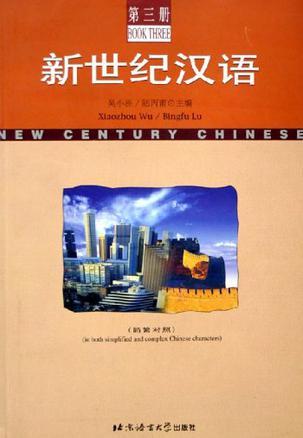 新世纪汉语.第3册