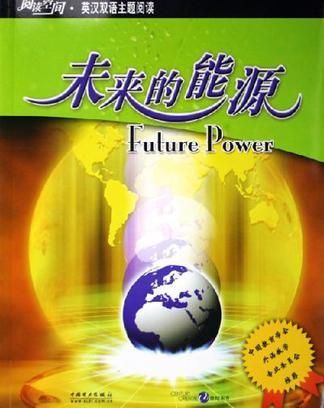 未来的能源