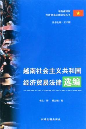 越南社会主义共和国经济贸易法律选编