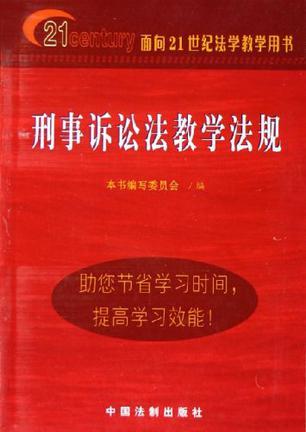 刑事诉讼法教学法规