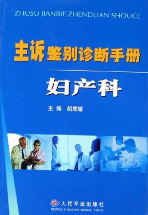 主诉鉴别诊断手册