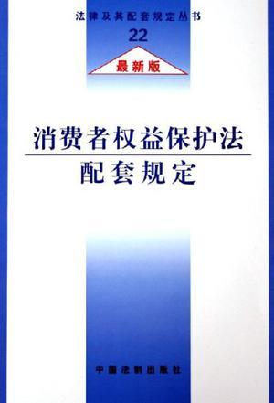 消费者权益保护法配套规定