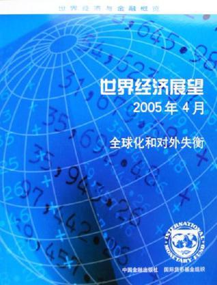 世界经济展望