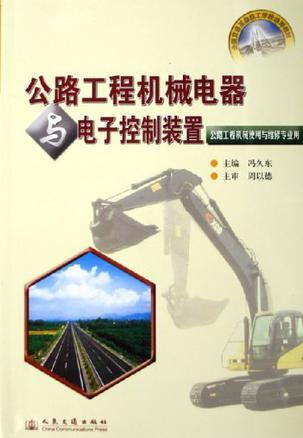 公路工程机械电器与电子控制装置