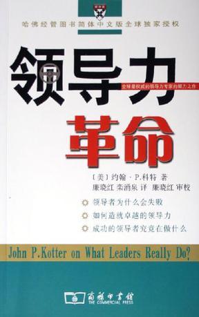 领导力革命