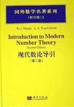 现代数论导引