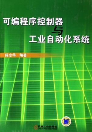 可编程序控制器与工业自动化系统