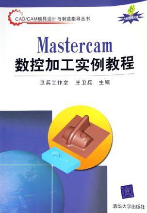 Mastercam数控加工实例教程