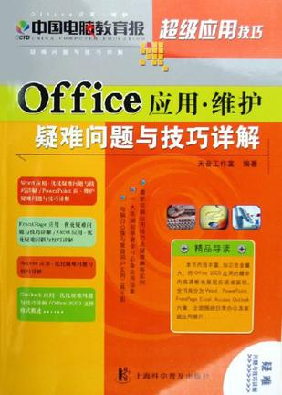 Office应用·维护疑难问题与技巧详解