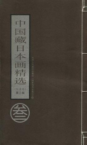 中国藏日本画精选