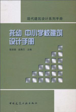 托幼 中小学校建筑设计手册