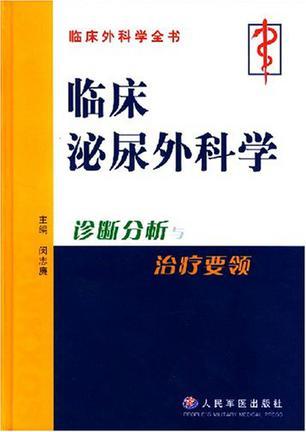 临床泌尿外科学