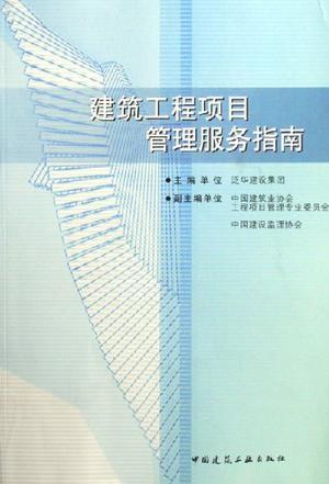 建筑工程项目管理服务指南