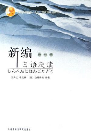 新编日语泛读