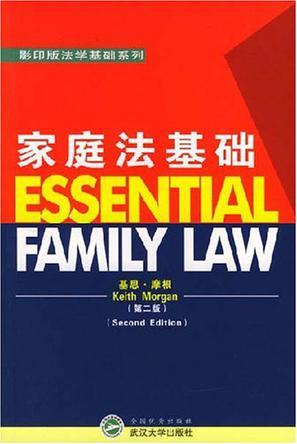 家庭法基础