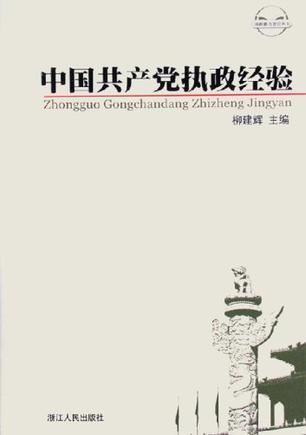 中国共产党执政经验