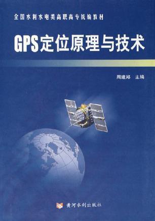 GPS定位原理与技术