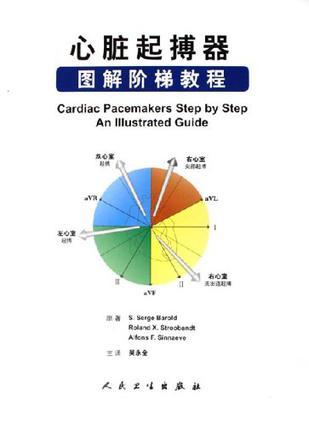 心脏起搏器图解阶梯教程