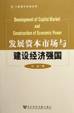 发展资本市场与建设经济强国