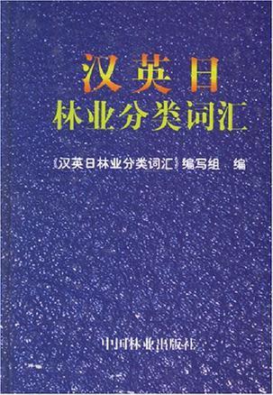 汉英日林业分类词汇