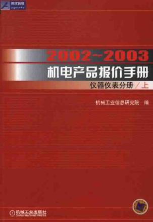 2002-2003机电产品报价手册(上下)