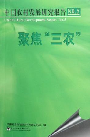 """聚焦""""三农"""""""