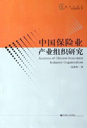 中国保险业产业组织研究