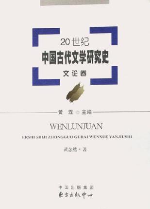 20世纪中国古代文学研究史