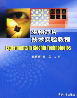 生物芯片技术实验教程