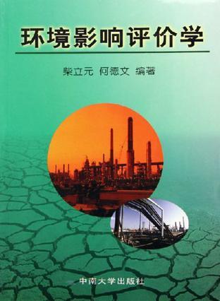 环境影响评价学