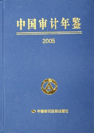 2005中国审计年鉴