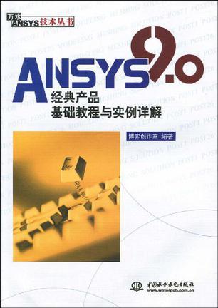 ANSYS 9.0经典产品基础教程与实例详解